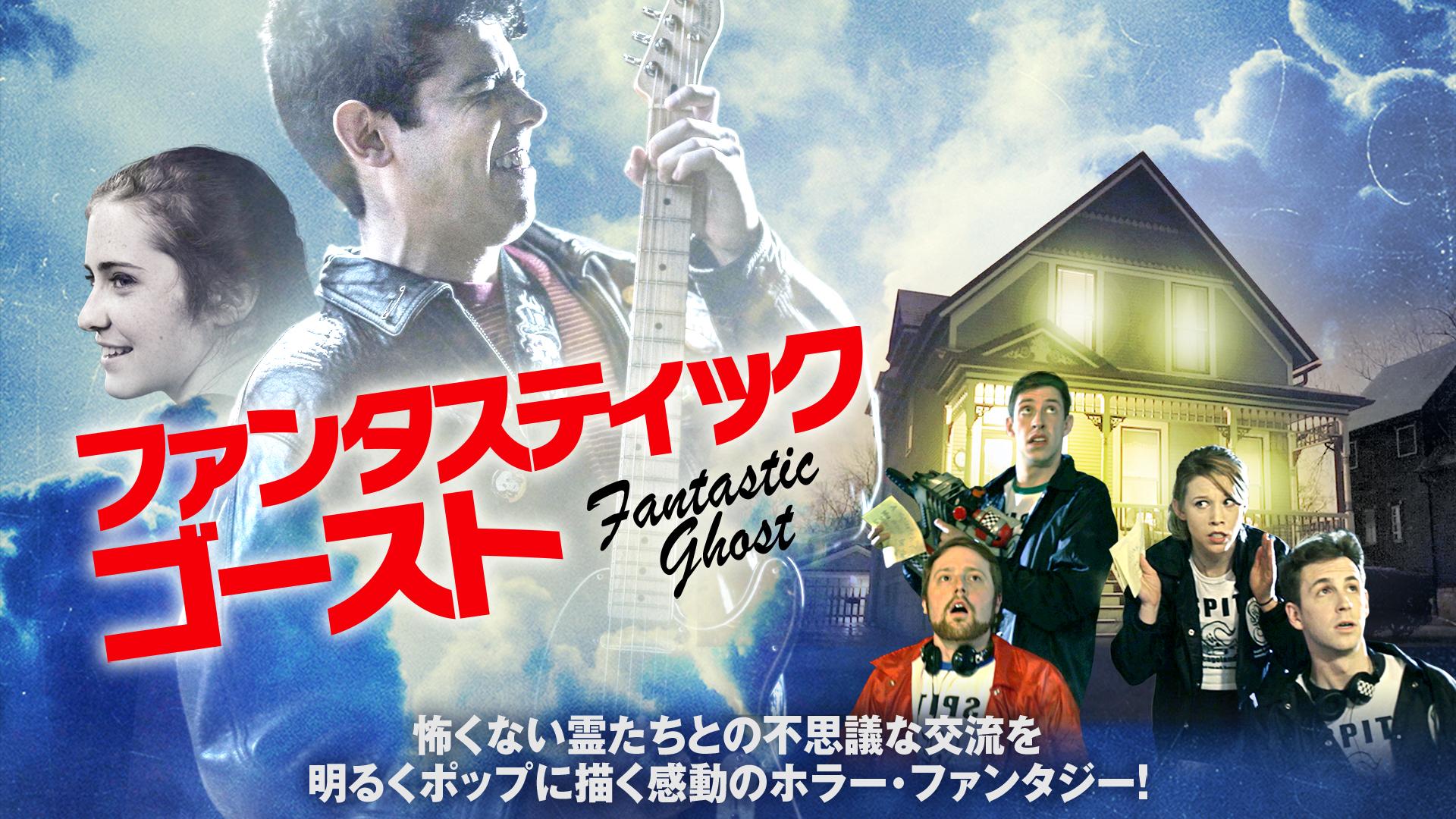 ファンタスティック・ゴースト(字幕版)