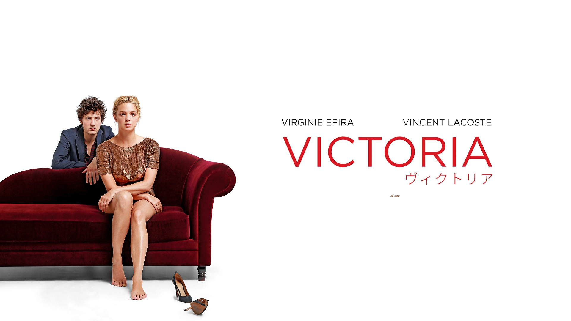 ヴィクトリア (Victoria)