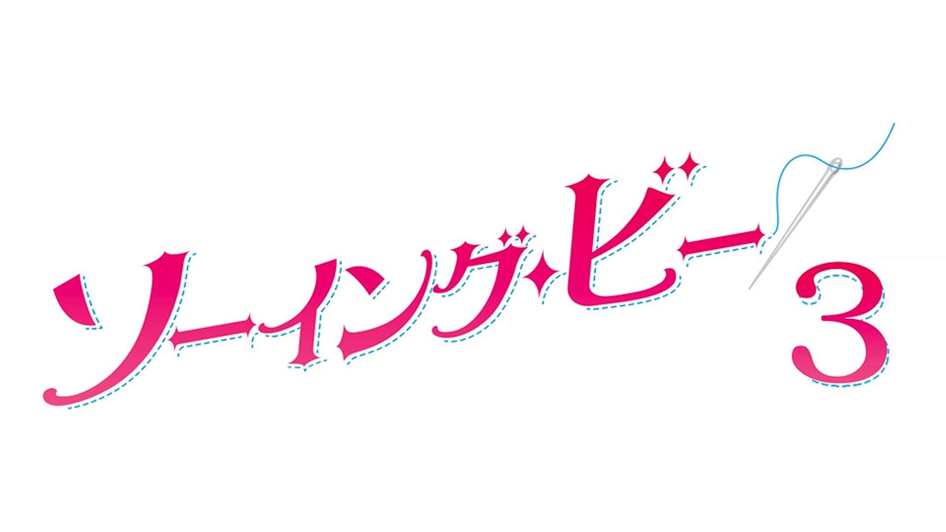 ソーイング・ビー3(NHKオンデマンド)