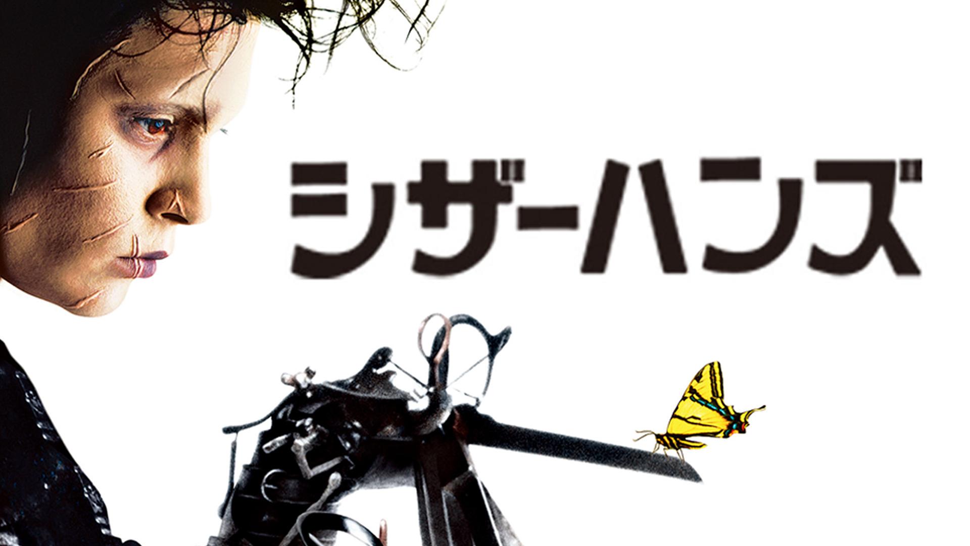 シザーハンズ (字幕版)