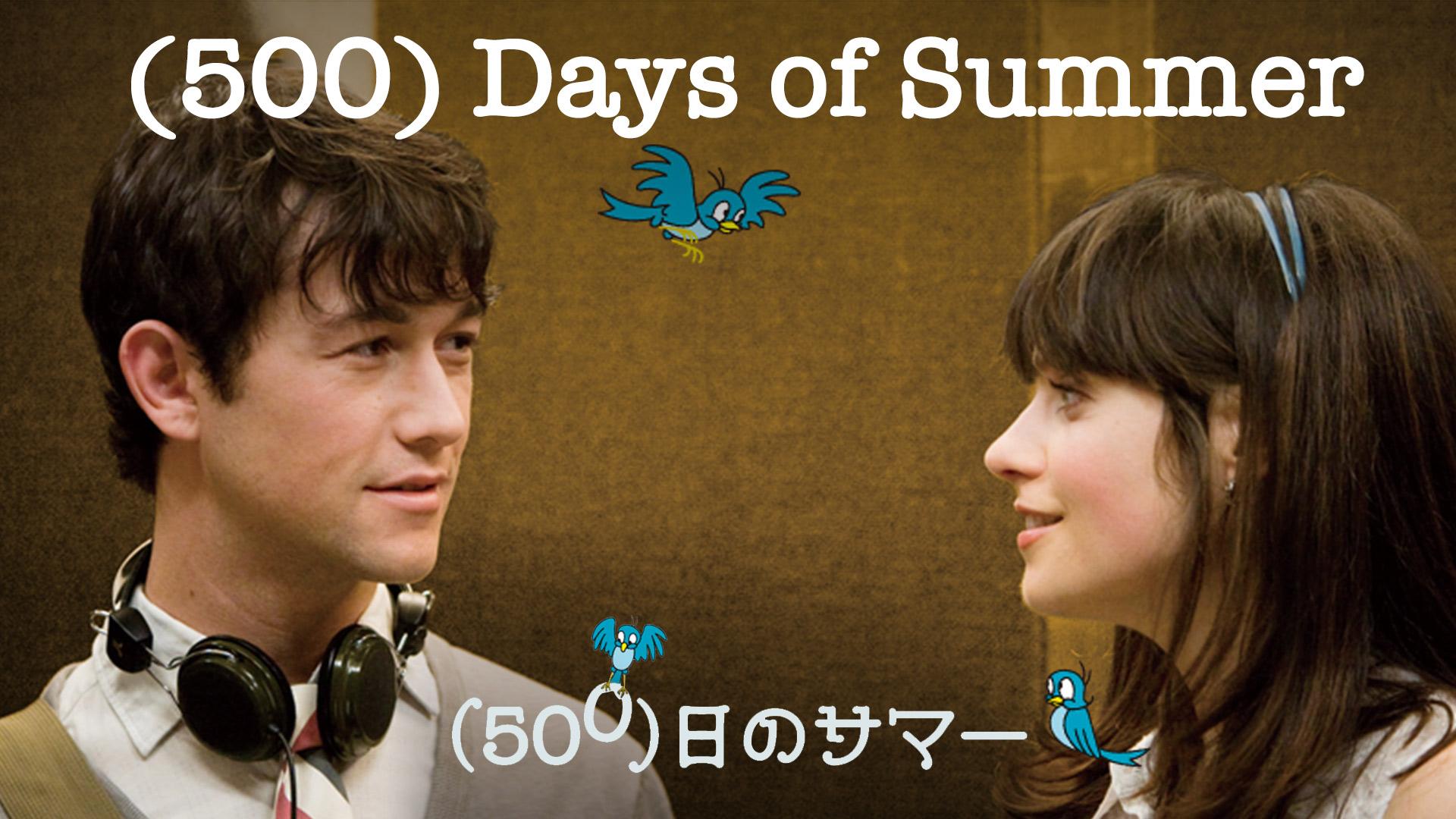 (500)日のサマー (字幕版)