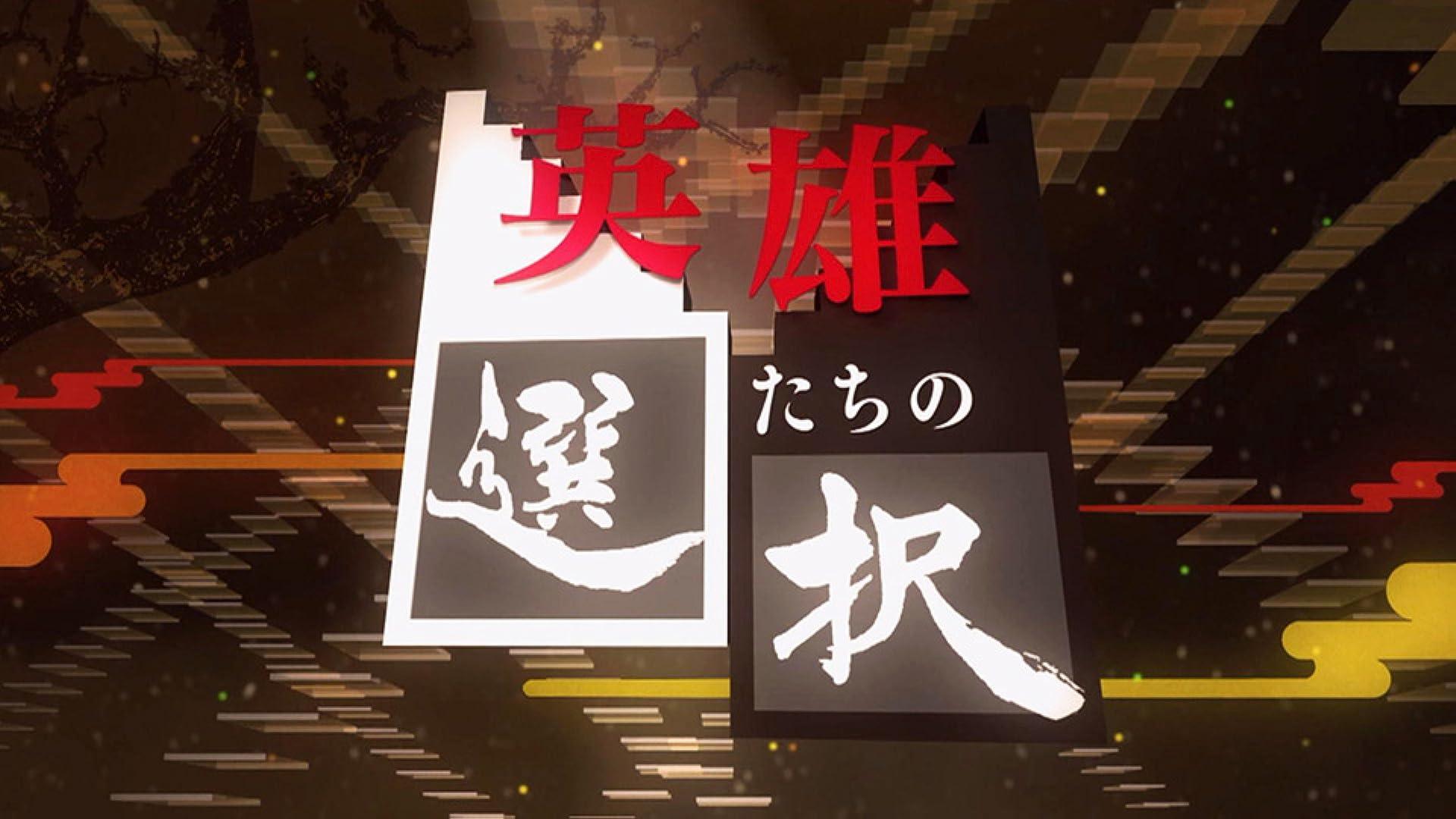 英雄たちの選択(NHKオンデマンド)