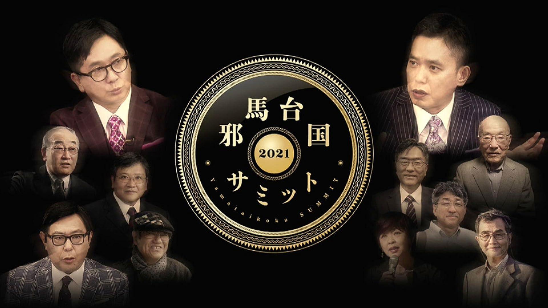 邪馬台国サミット2021(NHKオンデマンド)