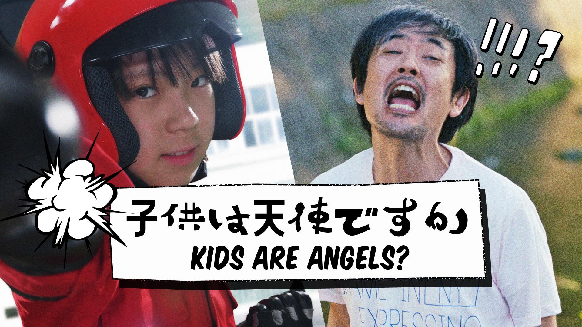 子供は天使ですか