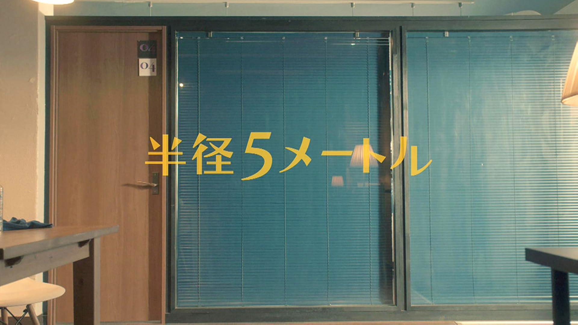 半径5メートル(NHKオンデマンド)