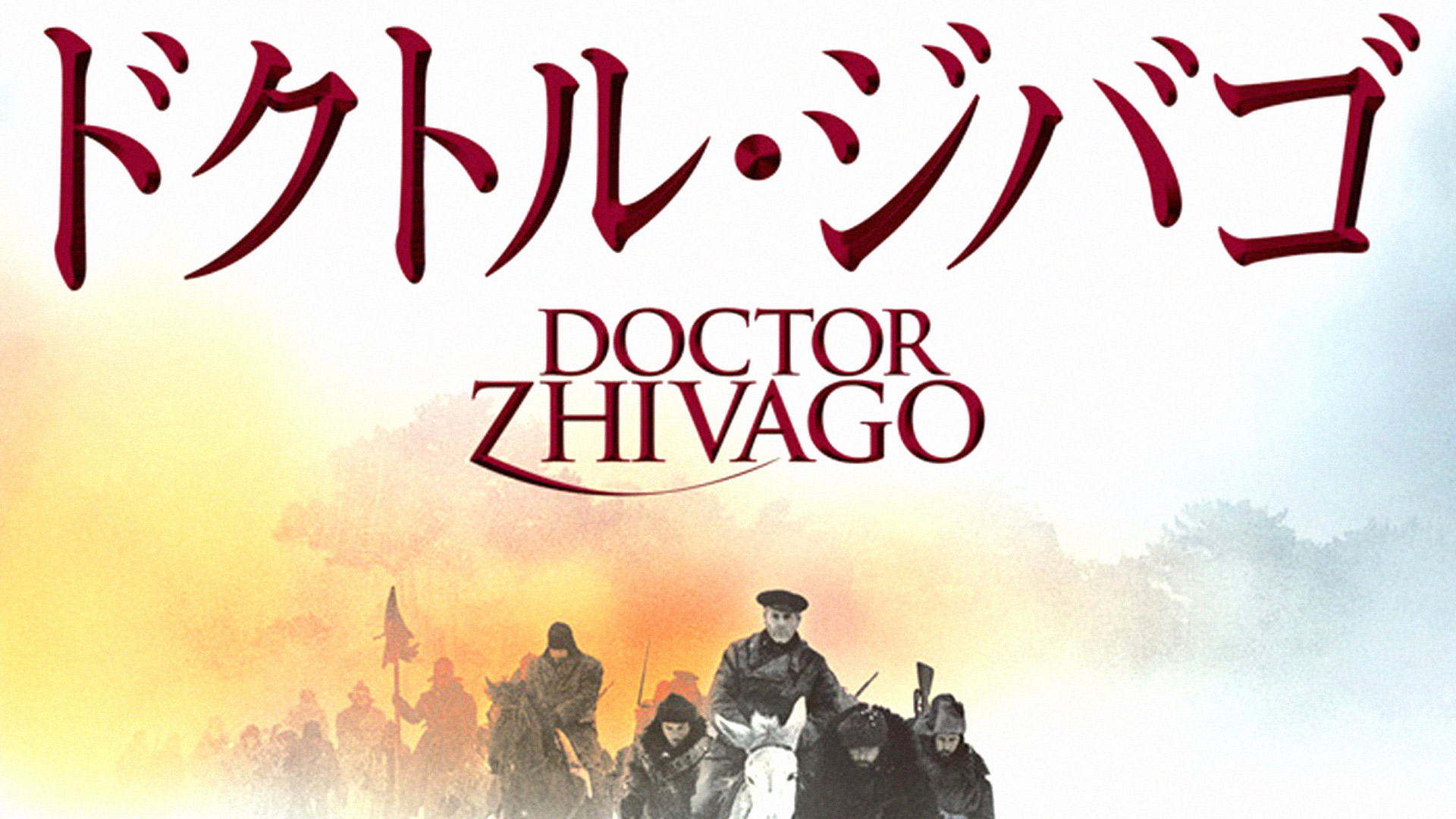 ドクトル・ジバゴ (字幕版)