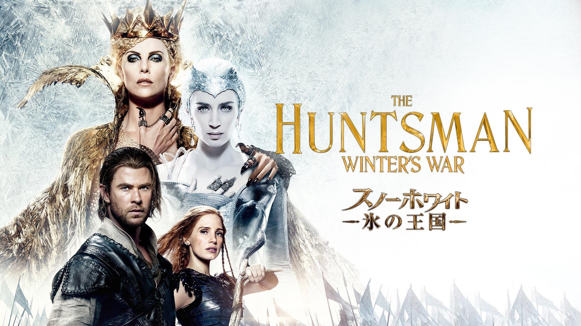 スノーホワイト/氷の王国 (字幕版)