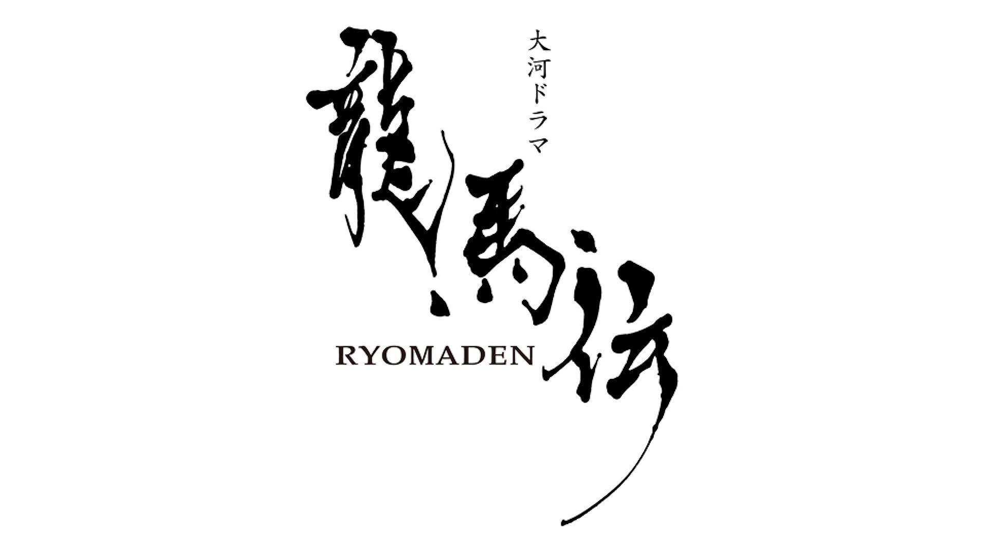 龍馬伝(NHKオンデマンド)