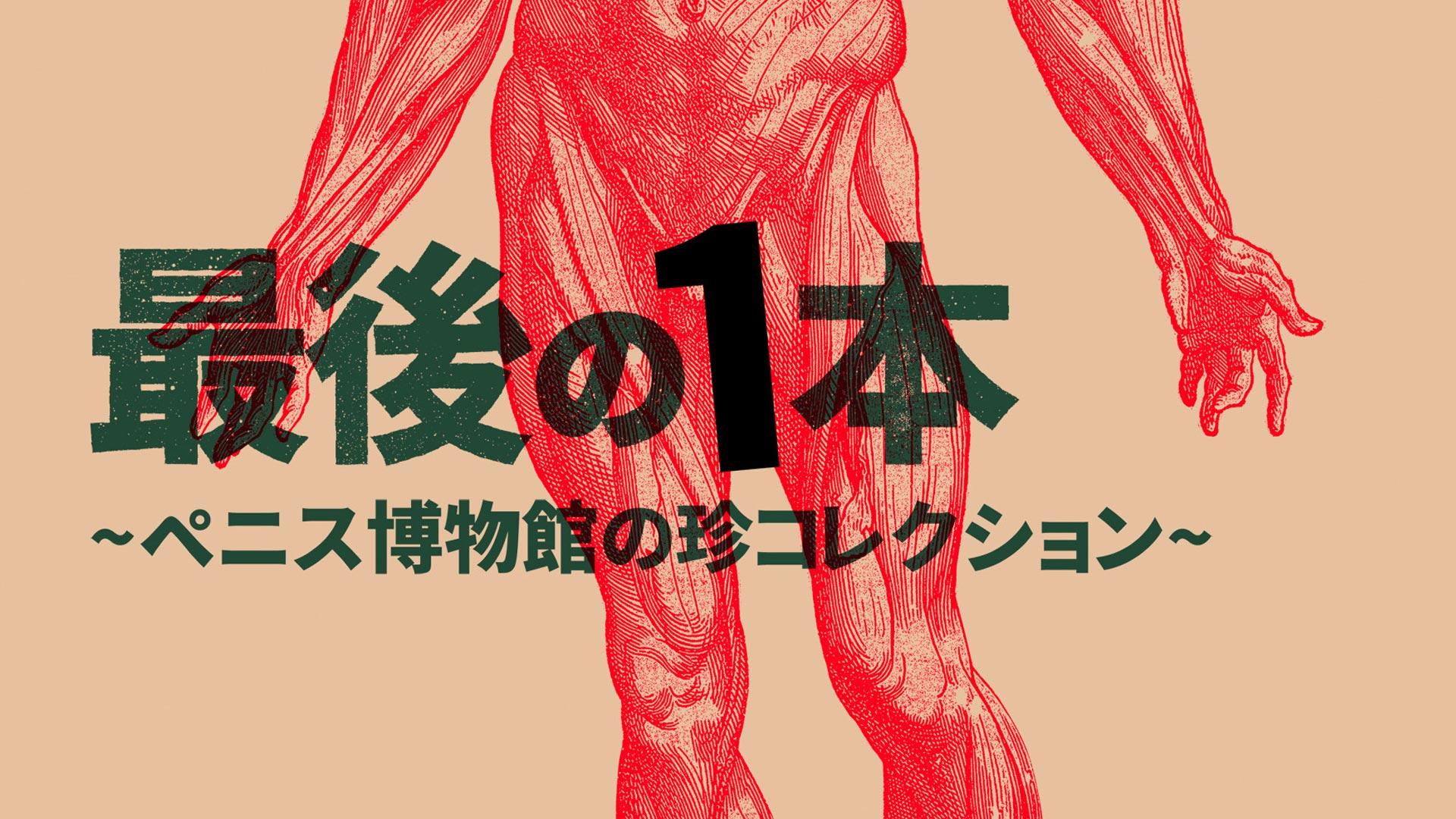 最後の1本~ペニス博物館の珍コレクション~(字幕版)