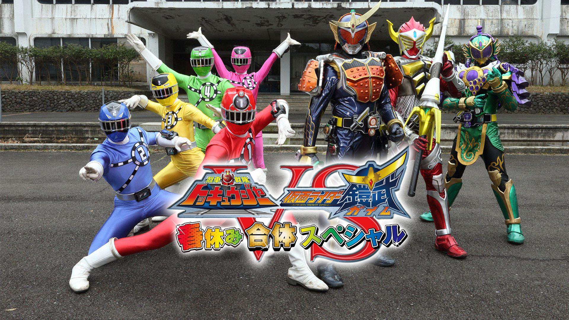 烈車戦隊トッキュウジャーVS仮面ライダー鎧武 春休み合体スペシャル