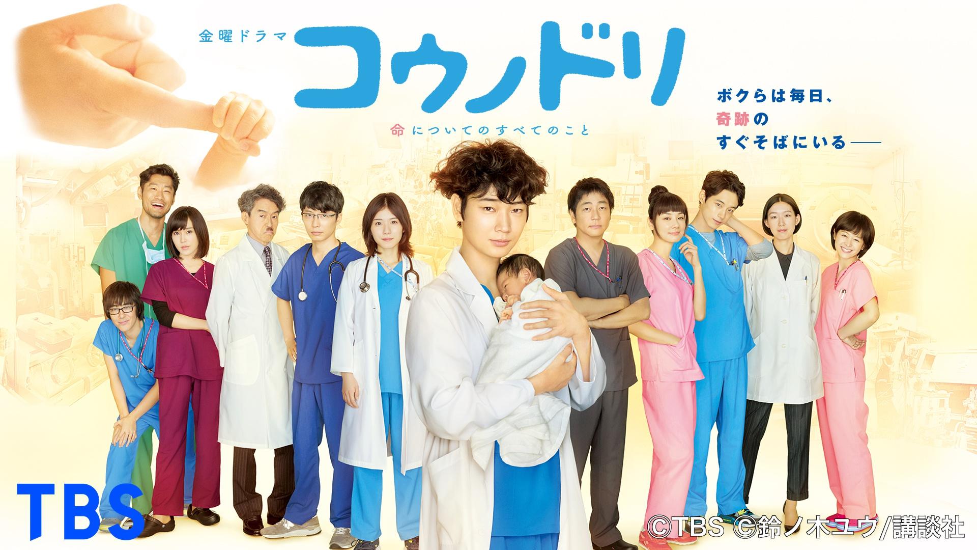 コウノドリ(2015)【TBSオンデマンド】