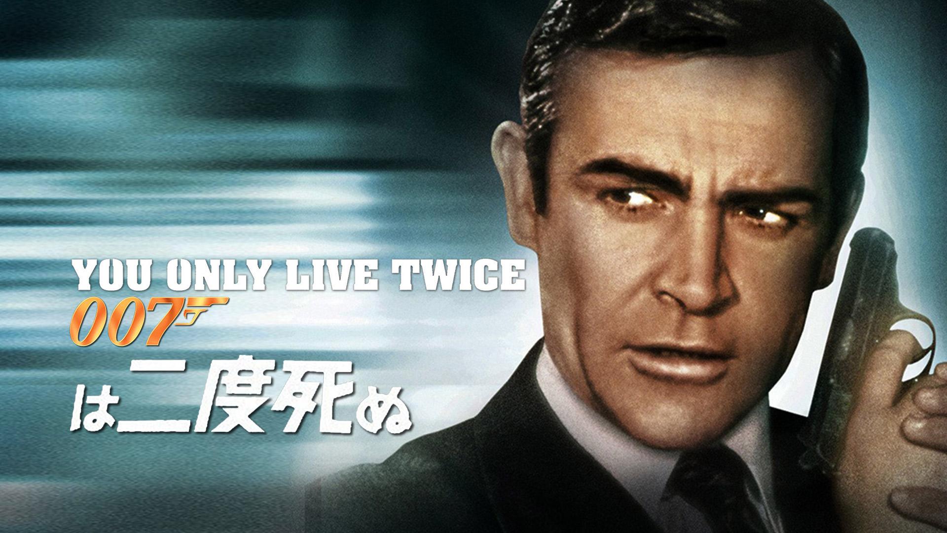 007は二度死ぬ (吹替版)