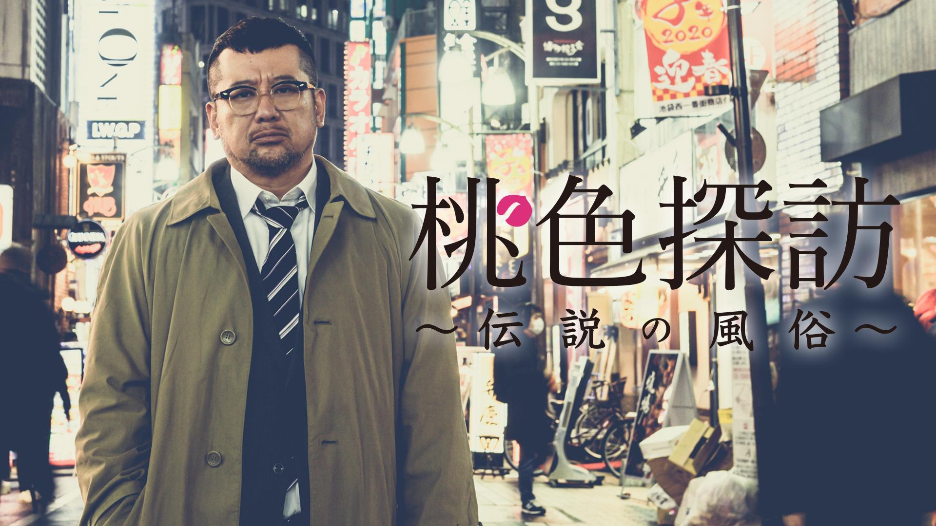 桃色探訪~伝説の風俗~