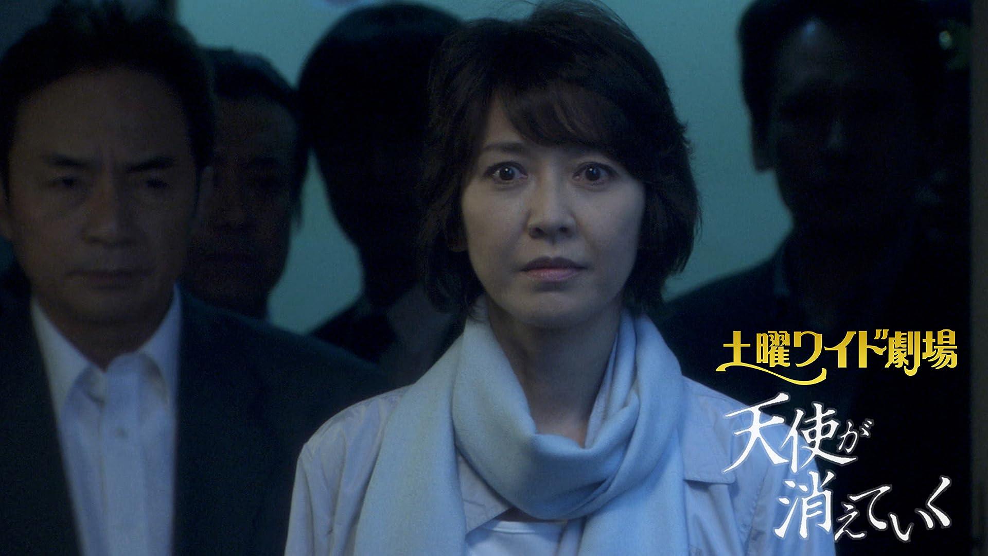 夏樹静子作家生活40年記念作品「天使が消えていく」