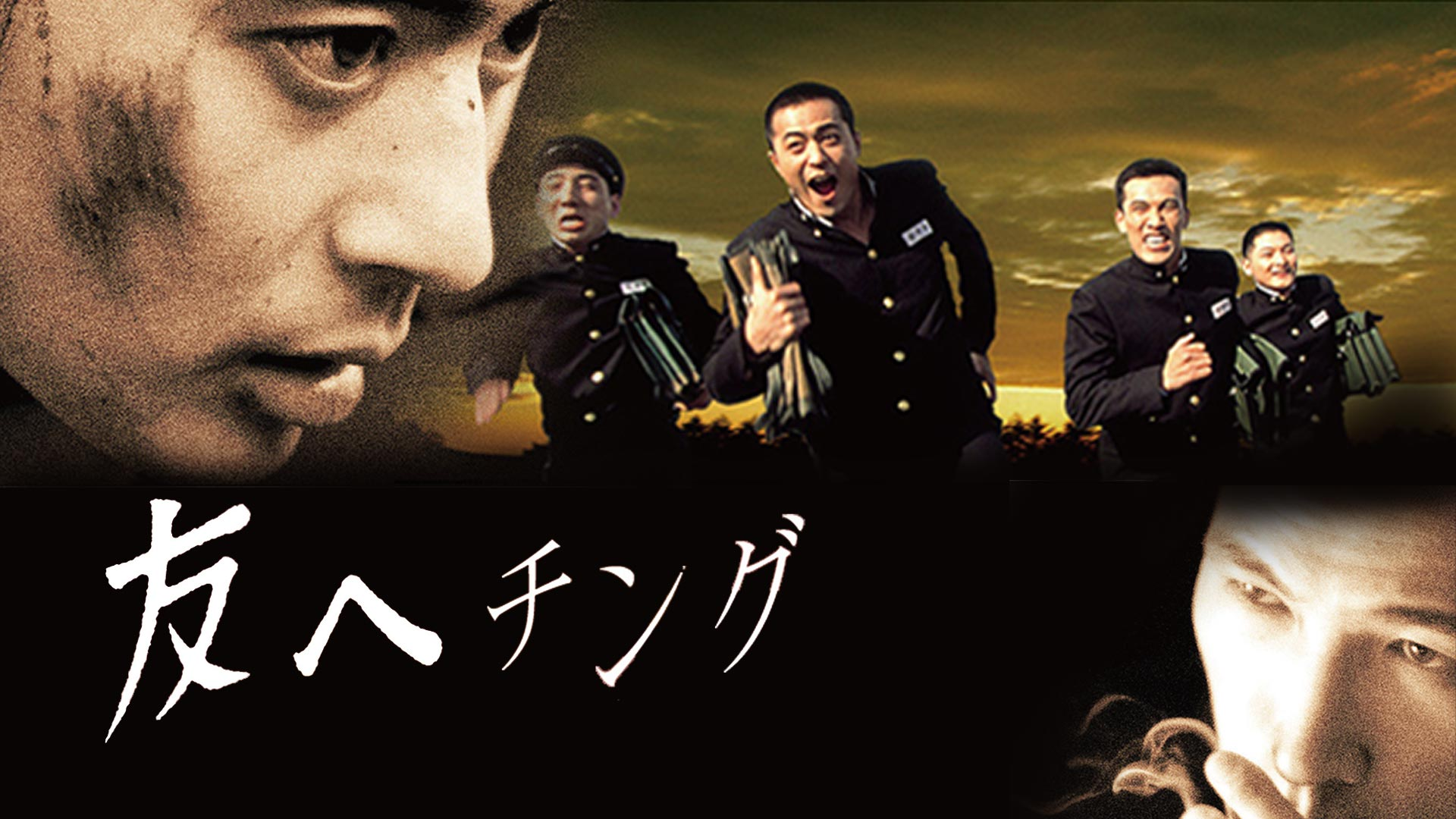 友へ チング(字幕版)