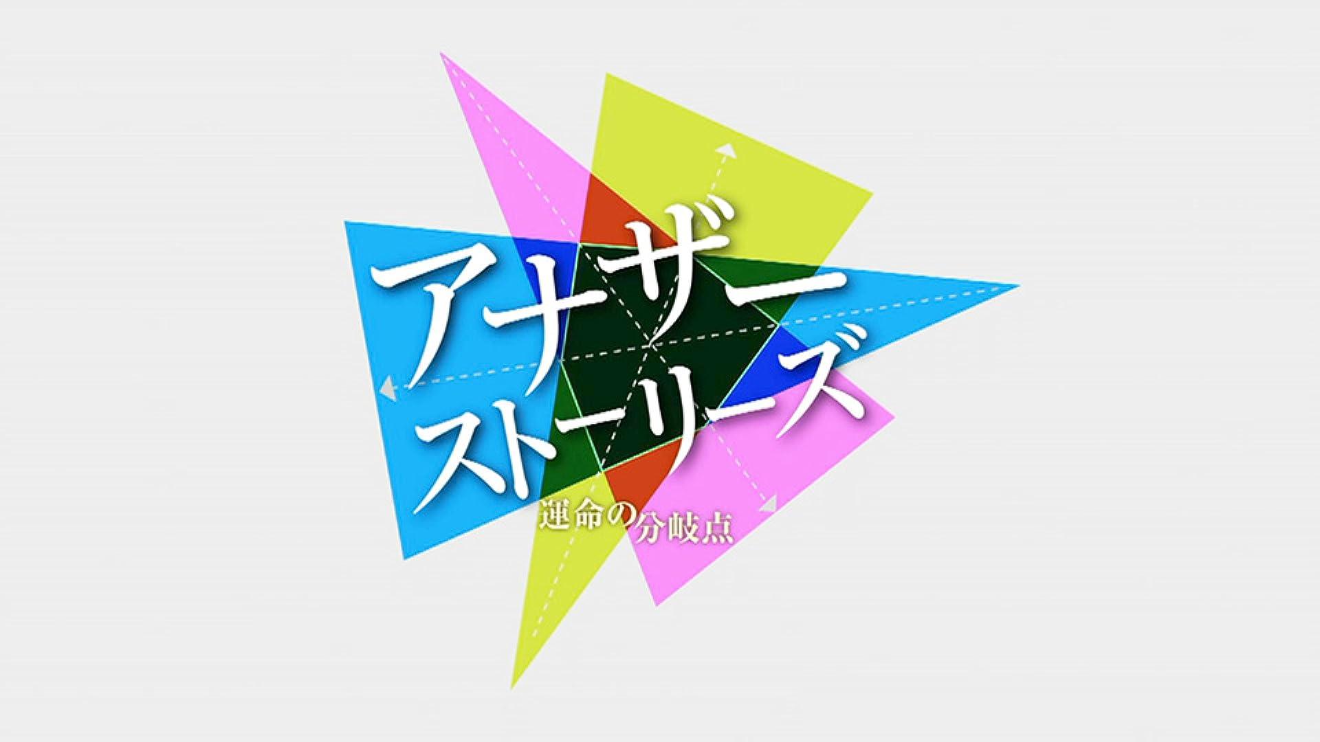 アナザーストーリーズ(NHKオンデマンド)