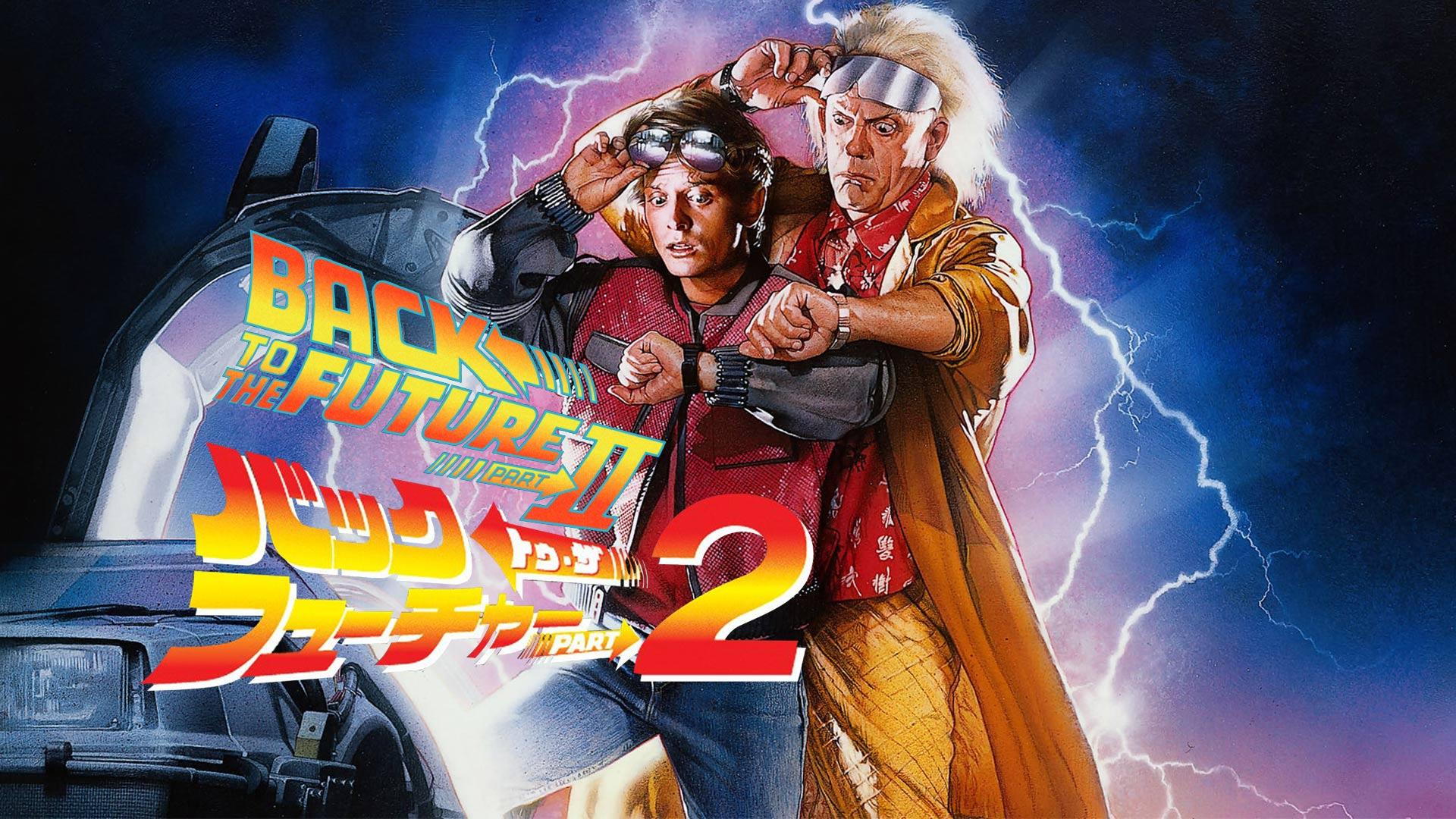 バック・トゥ・ザ・フューチャーPART2 (字幕版)