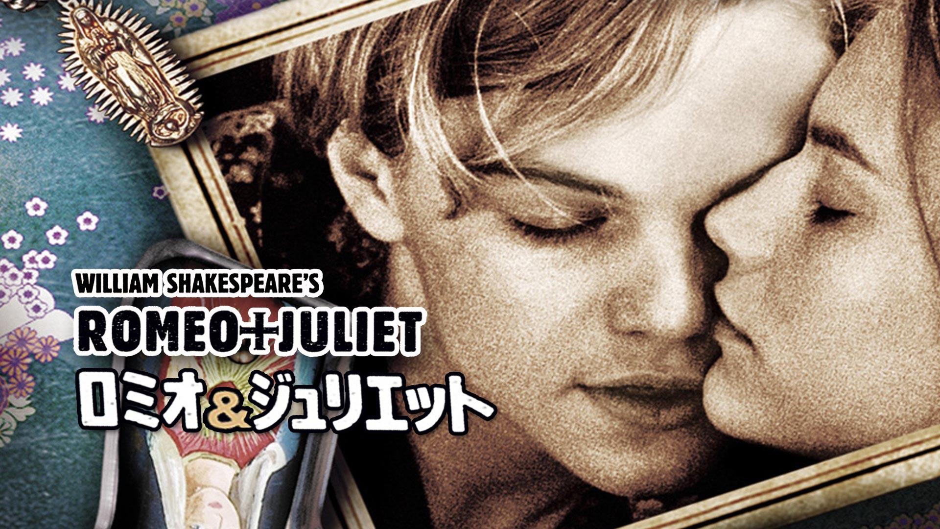 ロミオ&ジュリエット (字幕版)