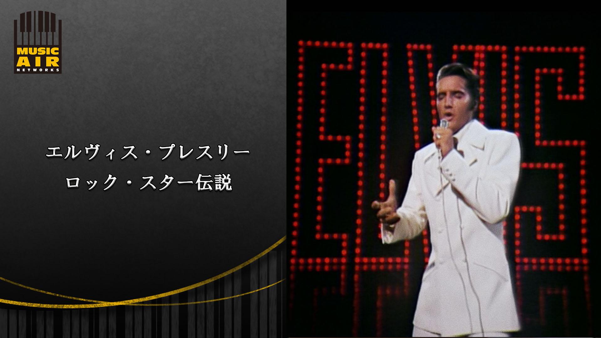 エルヴィス・プレスリー:ロック・スター伝説 (ミュージック・エア)