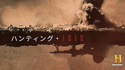 ハンティング・ISIS