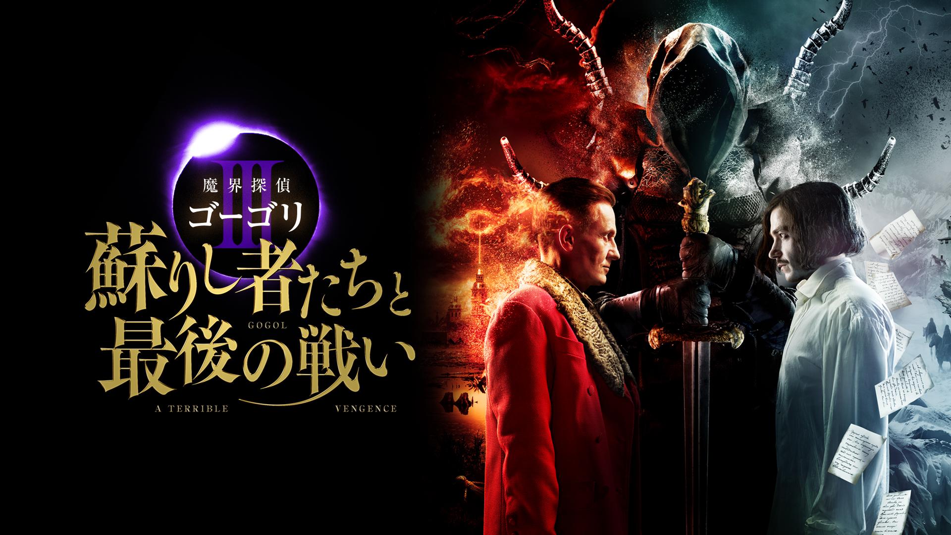 魔界探偵ゴーゴリIII 蘇りし者たちと最後の戦い(字幕版)
