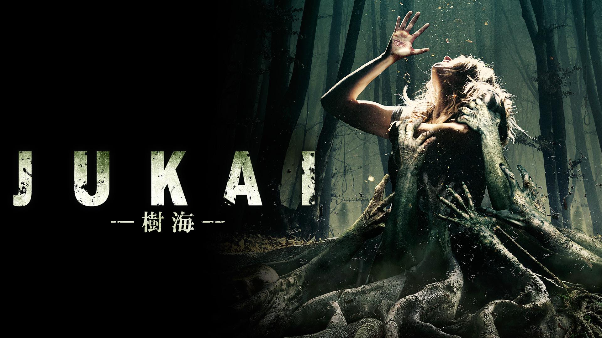 JUKAI -樹海-(字幕版)