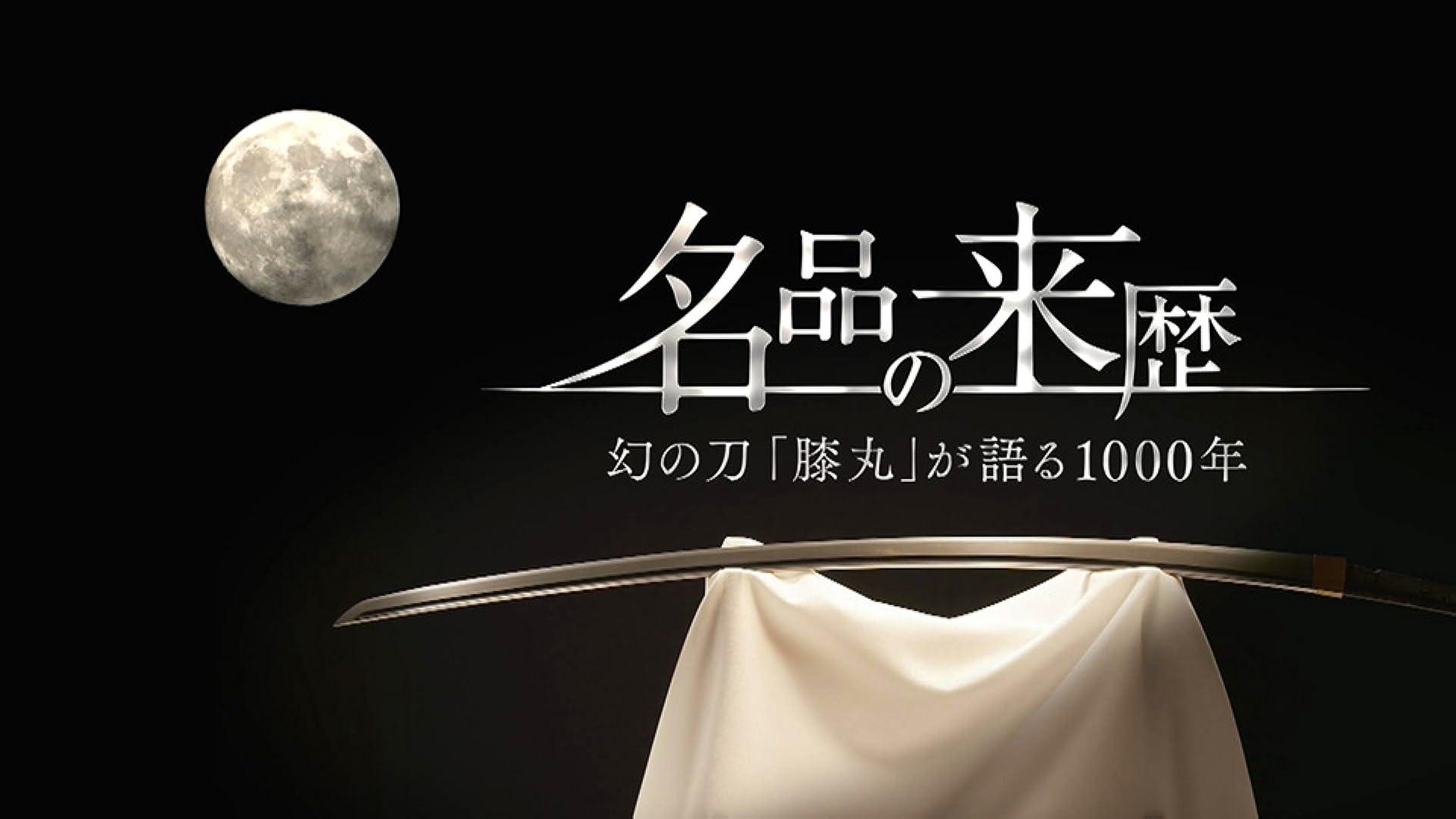 名品の来歴(NHKオンデマンド)