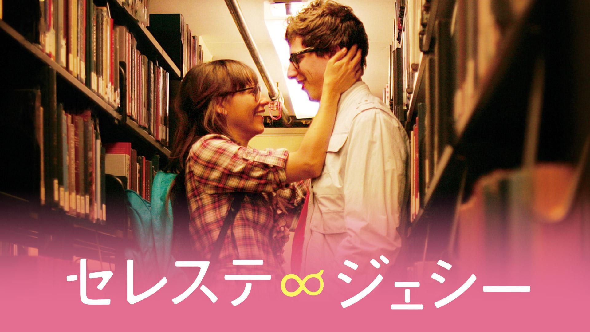 セレステ&ジェシー(字幕版)