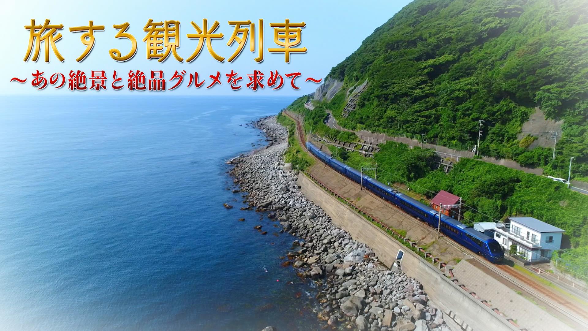 旅する観光列車