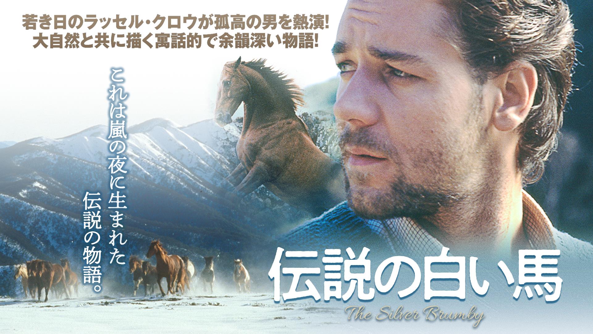 伝説の白い馬 (字幕版)