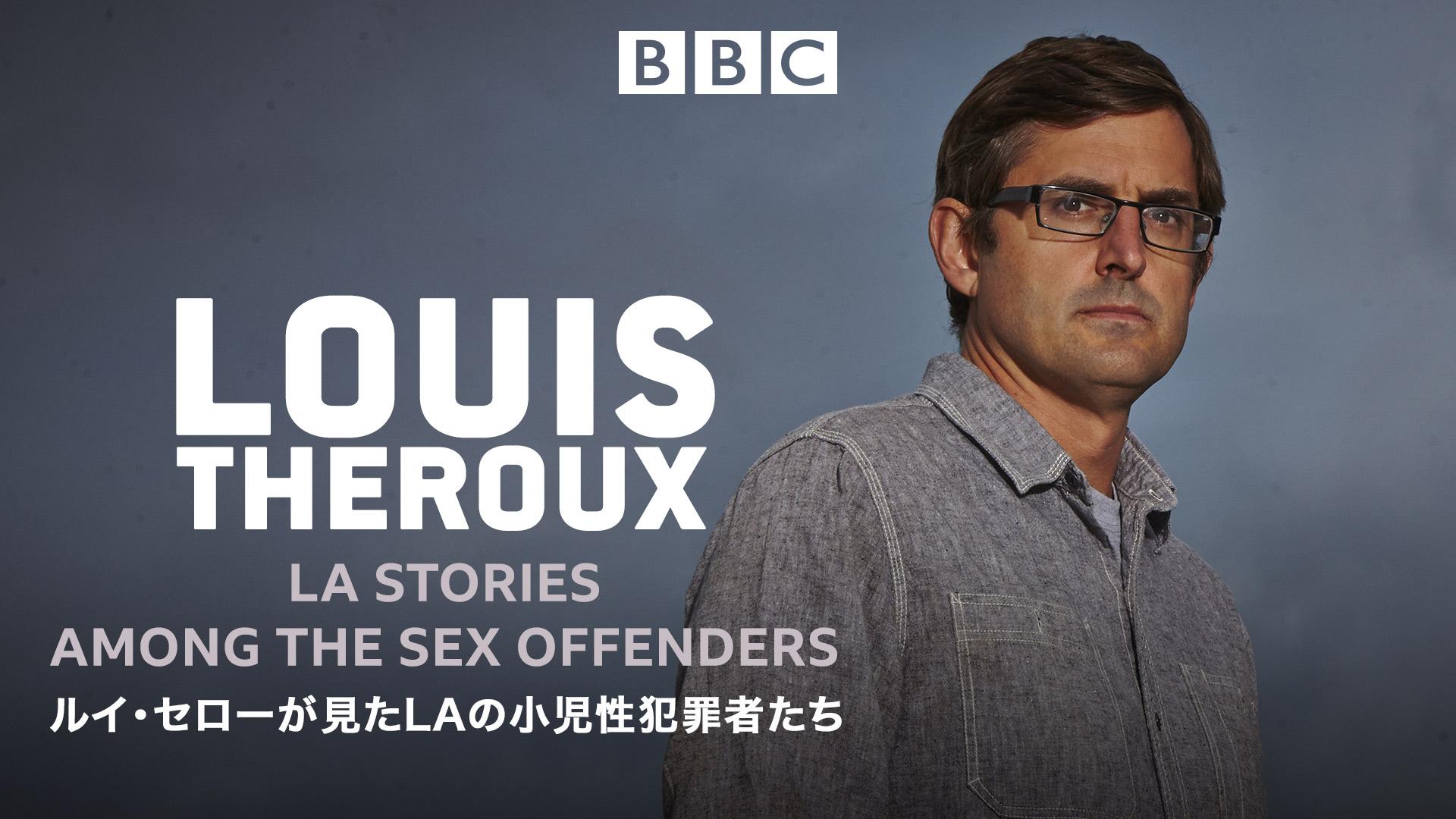 ルイ・セローが見た LAの小児性犯罪者たち(字幕版)