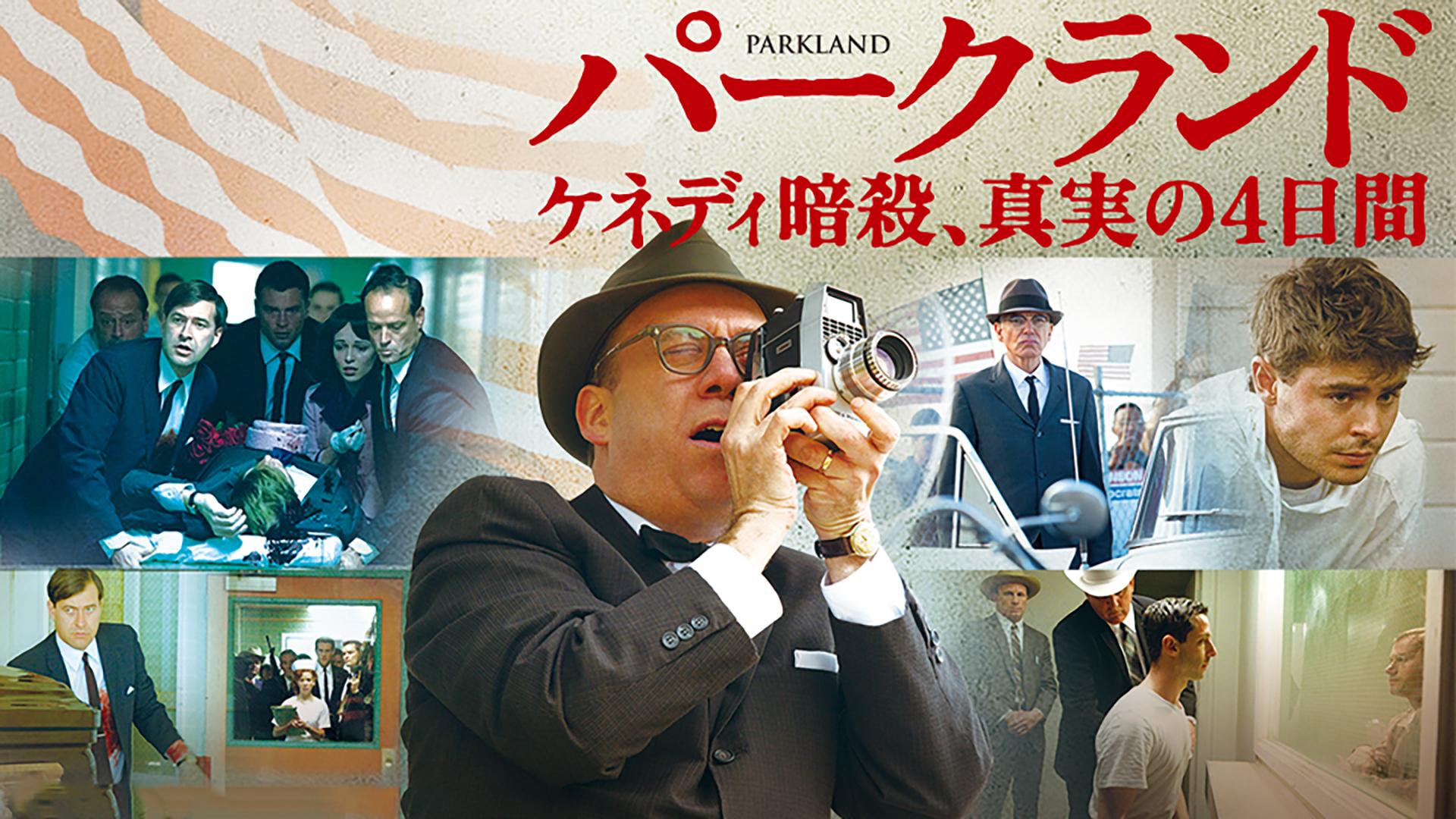 パークランド―ケネディ暗殺、真実の4日間(字幕版)