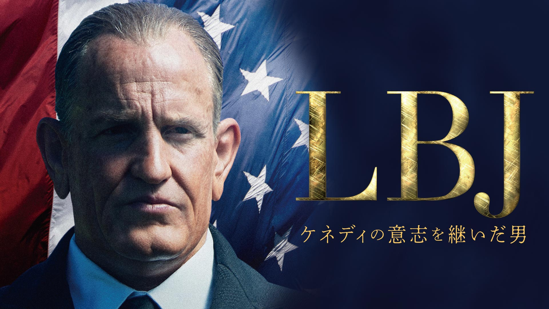LBJ ケネディの意志を継いだ男 (字幕版)