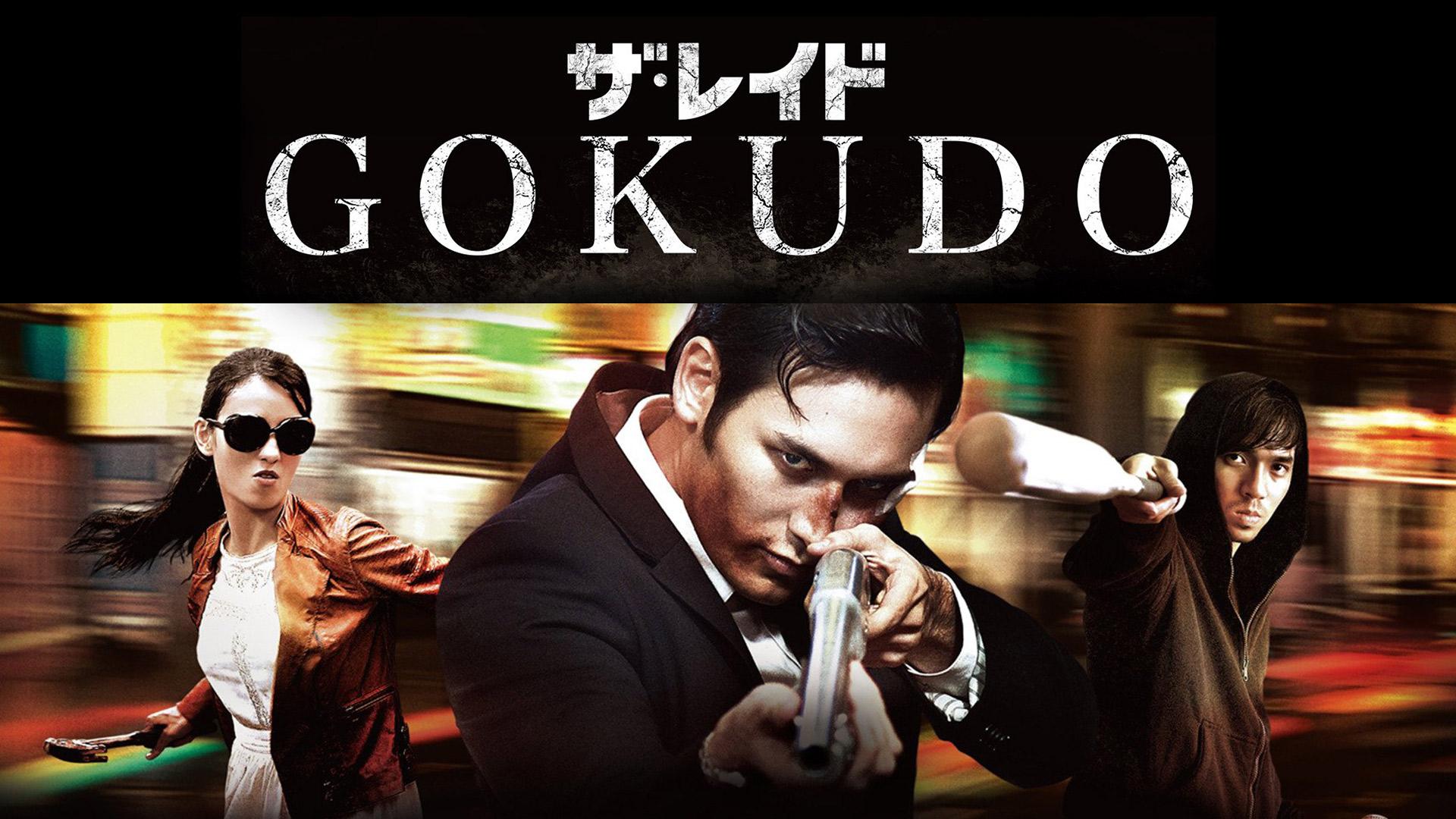 ザ・レイド GOKUDO(字幕版)
