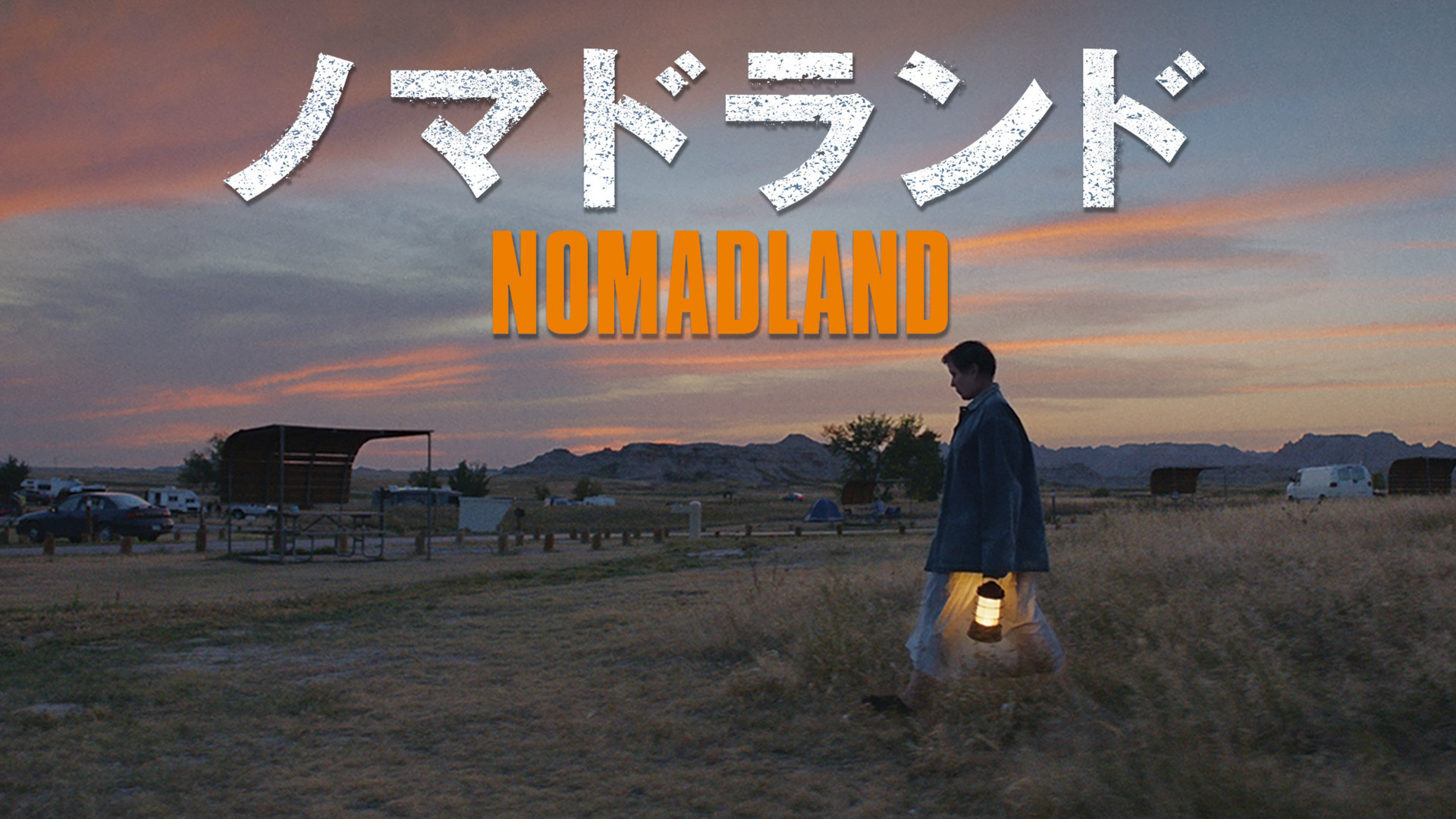ノマドランド (字幕版)