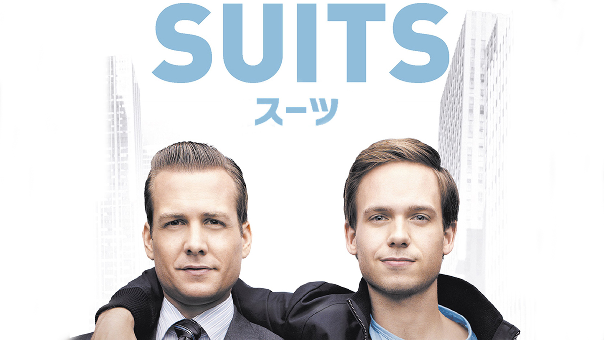 SUITS/スーツ シーズン1 (字幕版)