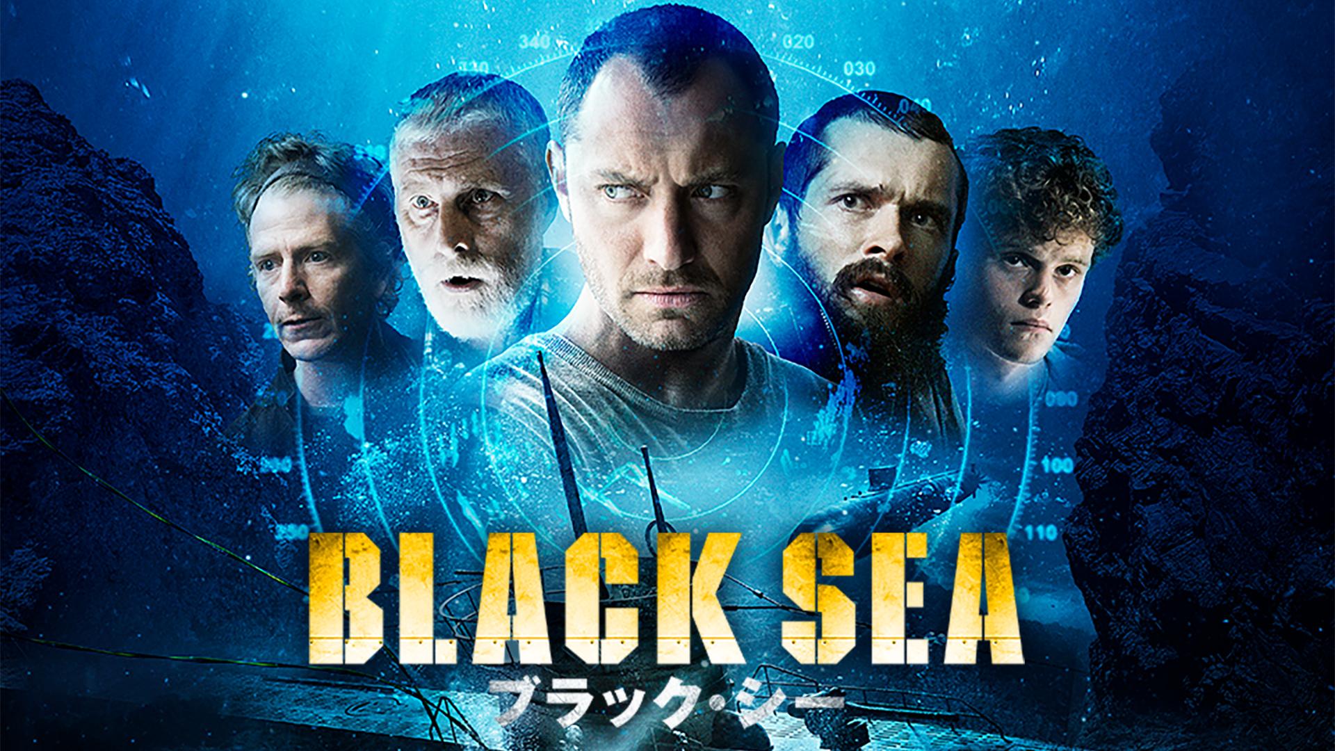 ブラック・シー(字幕版)