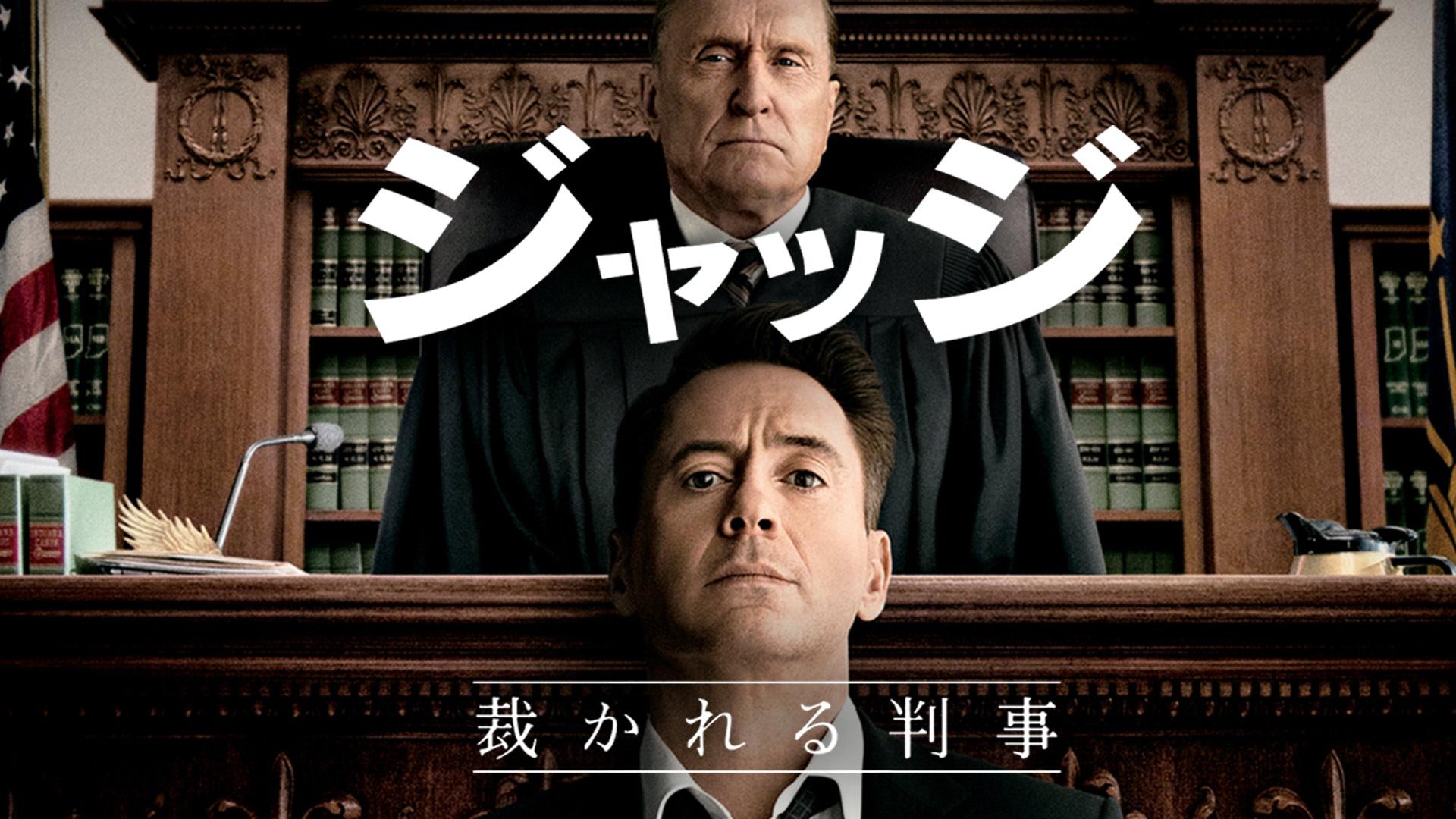 ジャッジ 裁かれる判事(字幕版)
