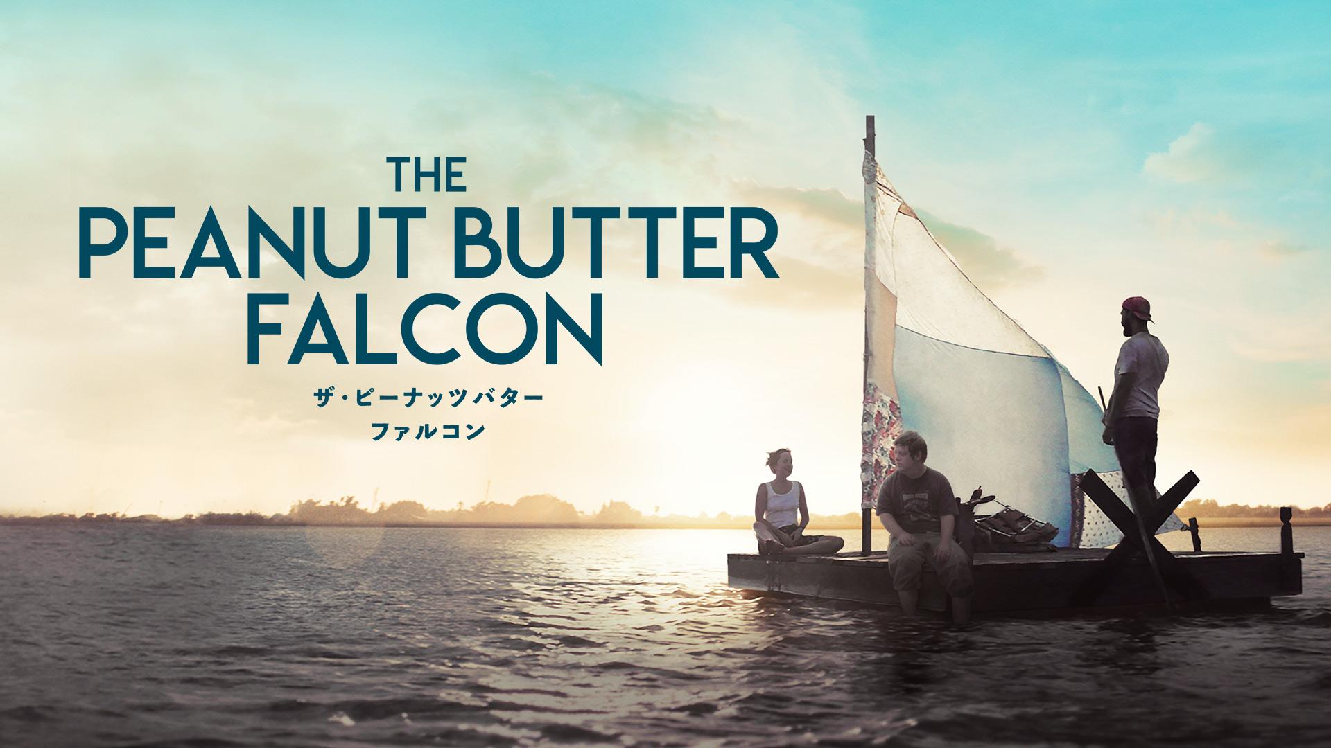 ザ・ピーナッツバター・ファルコン(字幕版)