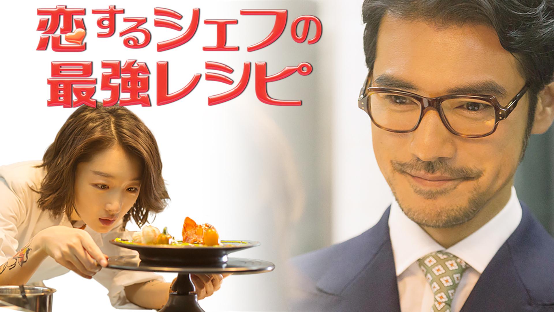恋するシェフの最強レシピ(字幕版)
