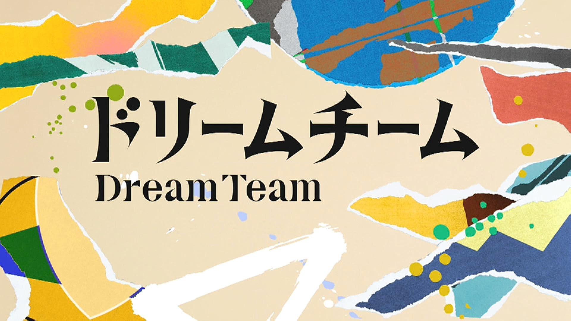 ドリームチーム(NHKオンデマンド)