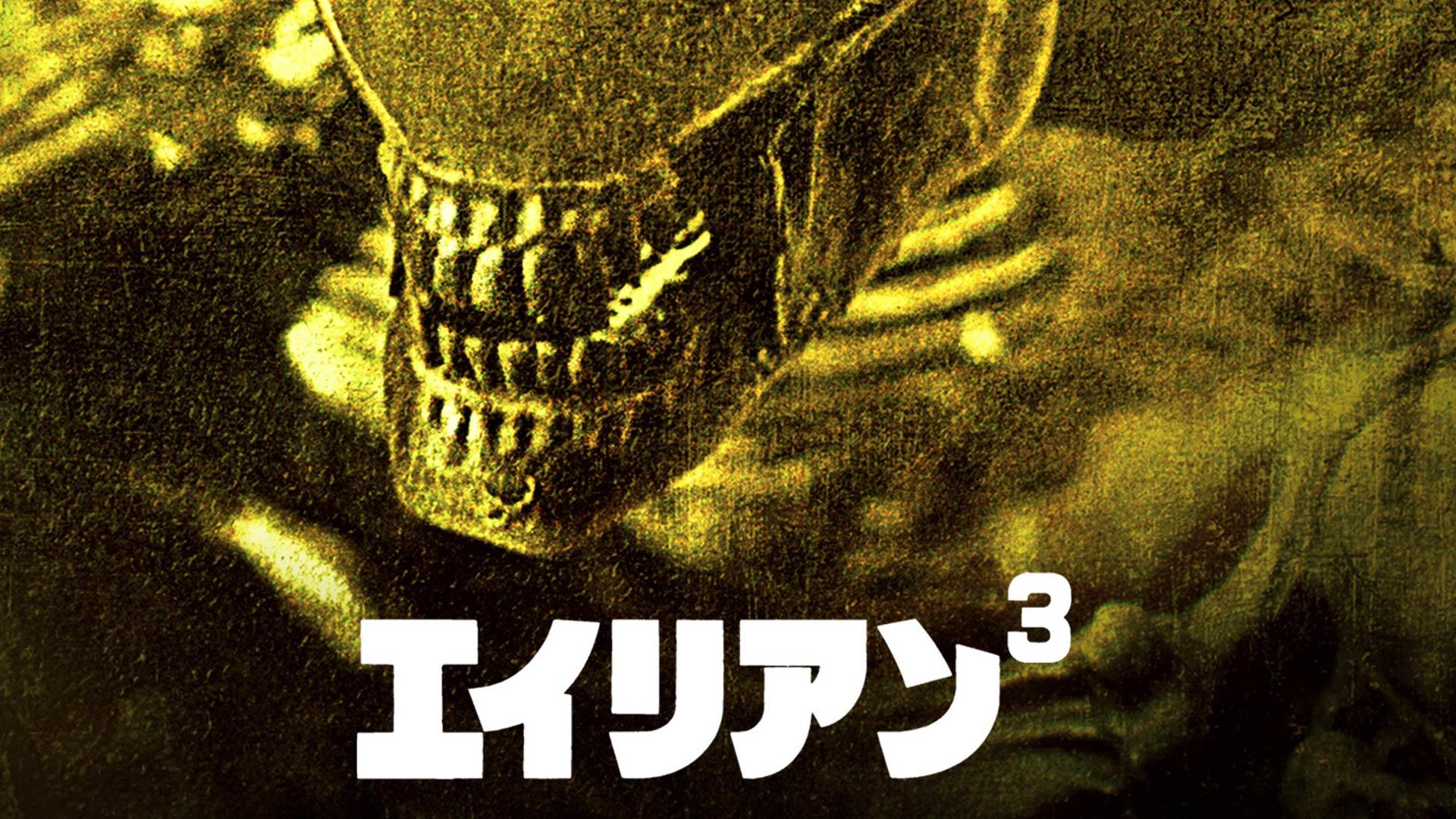 エイリアン3 (吹替版)