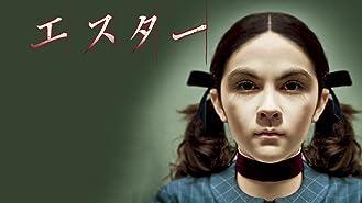 エスター (字幕版)