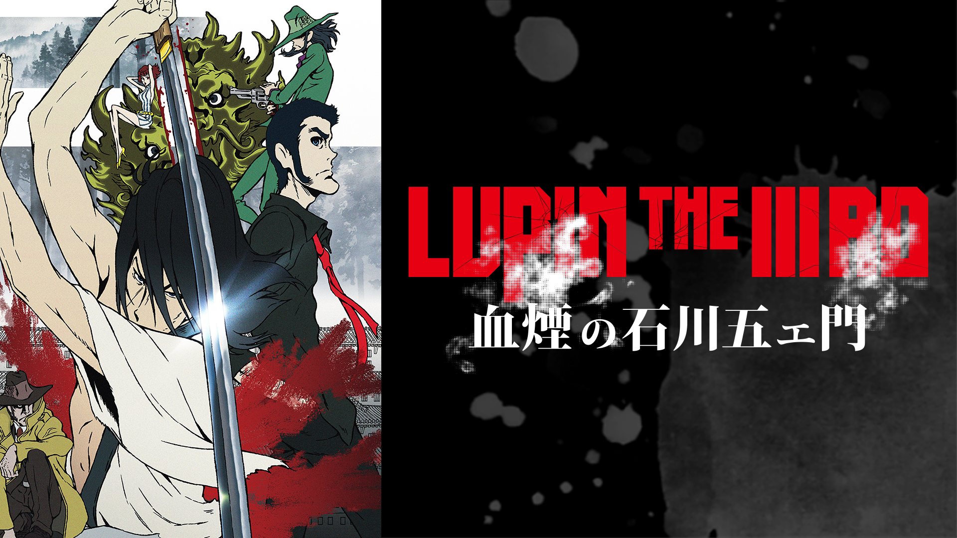 LUPIN THE ⅢRD 血煙の石川五エ門(dアニメストア)