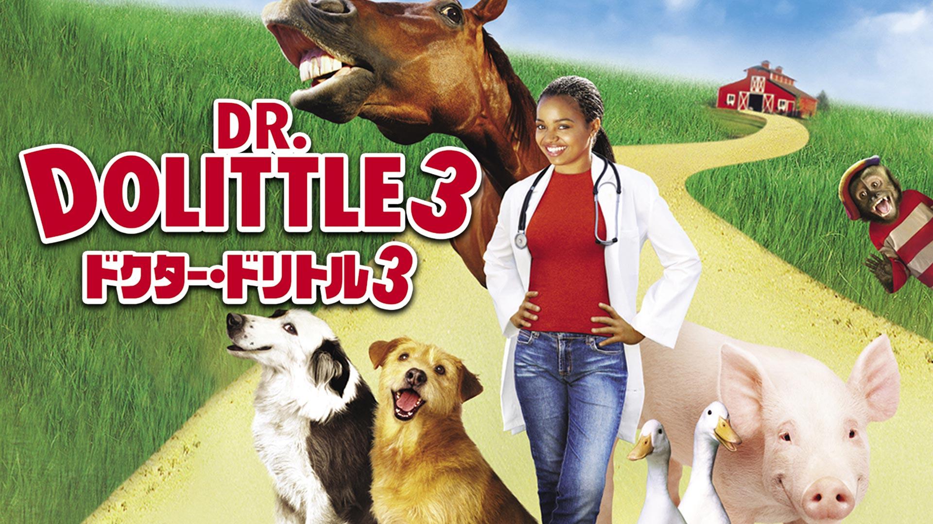 ドクター・ドリトル3 (吹替版)