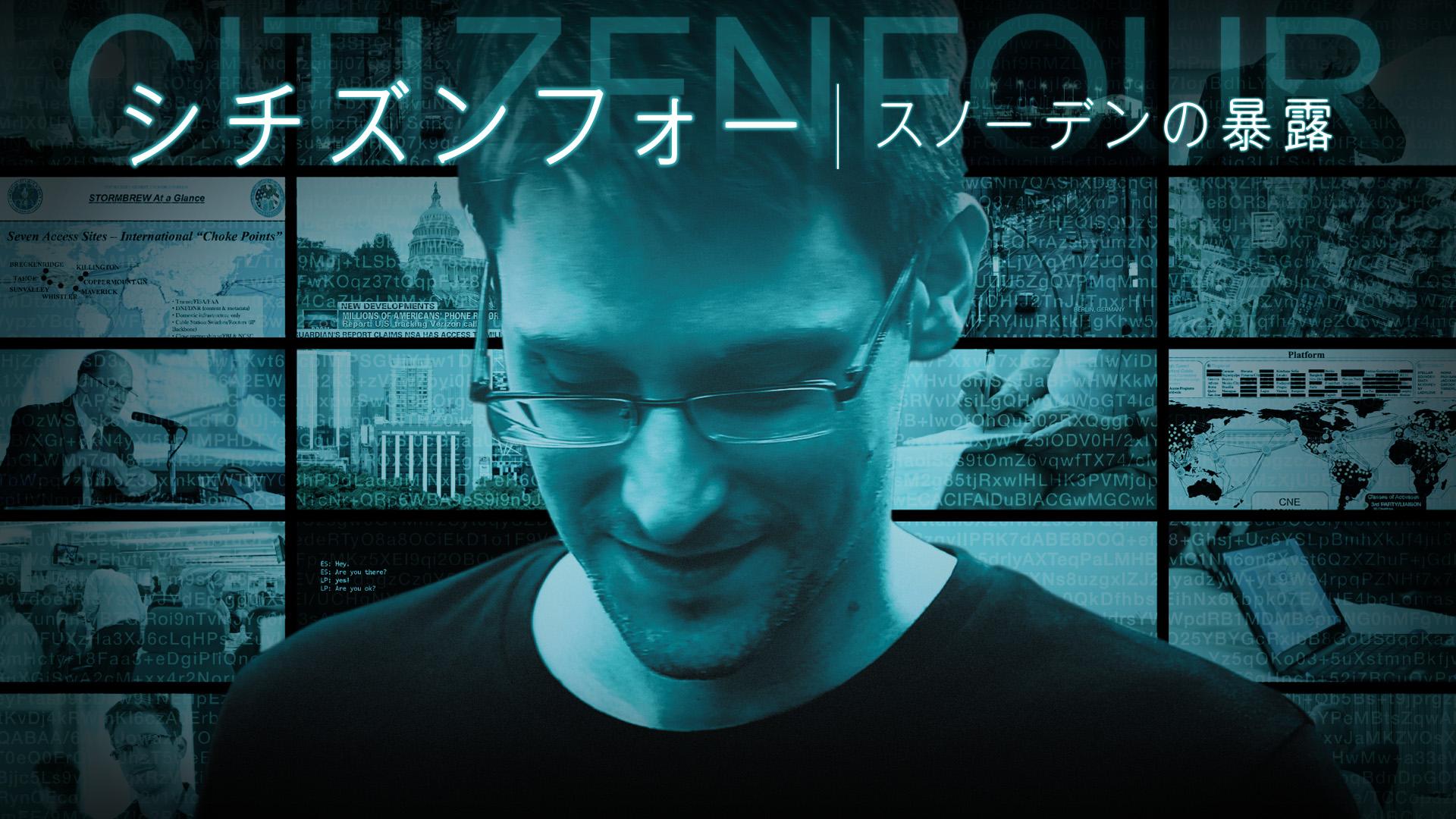 シチズンフォー スノーデンの暴露(字幕版)