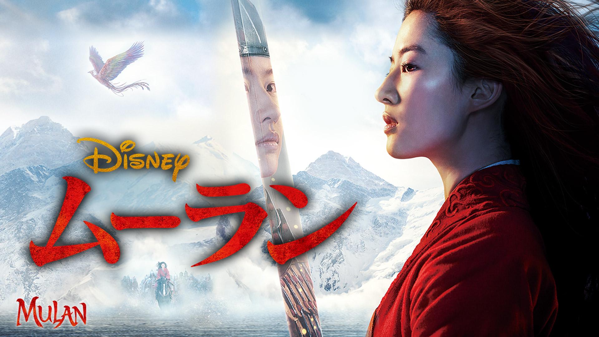 ムーラン (2020) (字幕版)