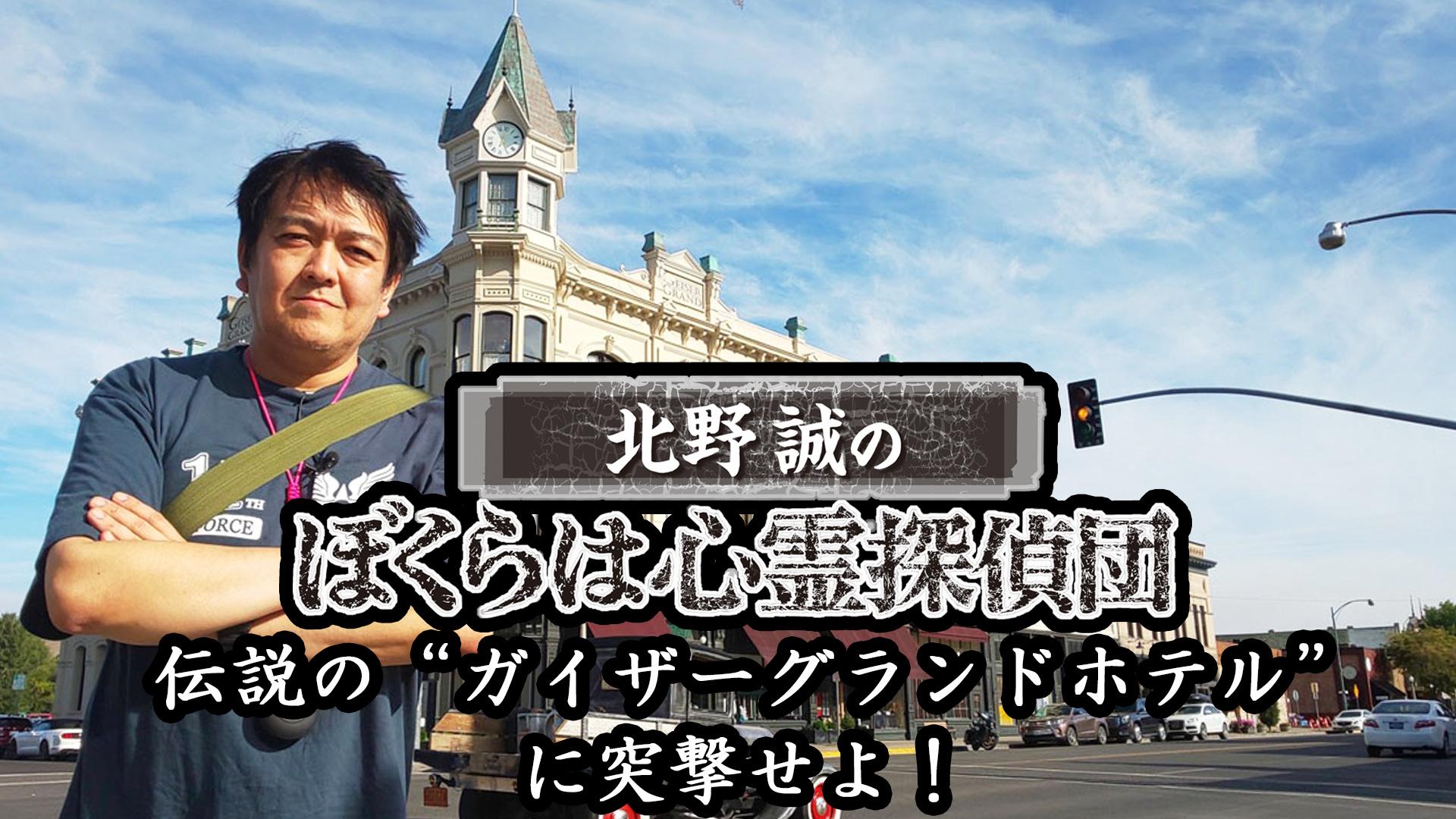 """北野誠のぼくらは心霊探偵団 伝説の""""ガイザーグランドホテル""""に突撃せよ!"""
