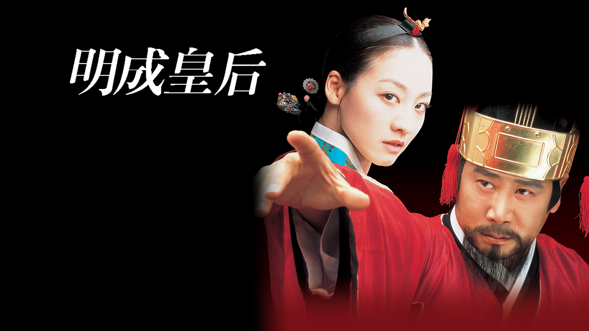 明成皇后(字幕版)