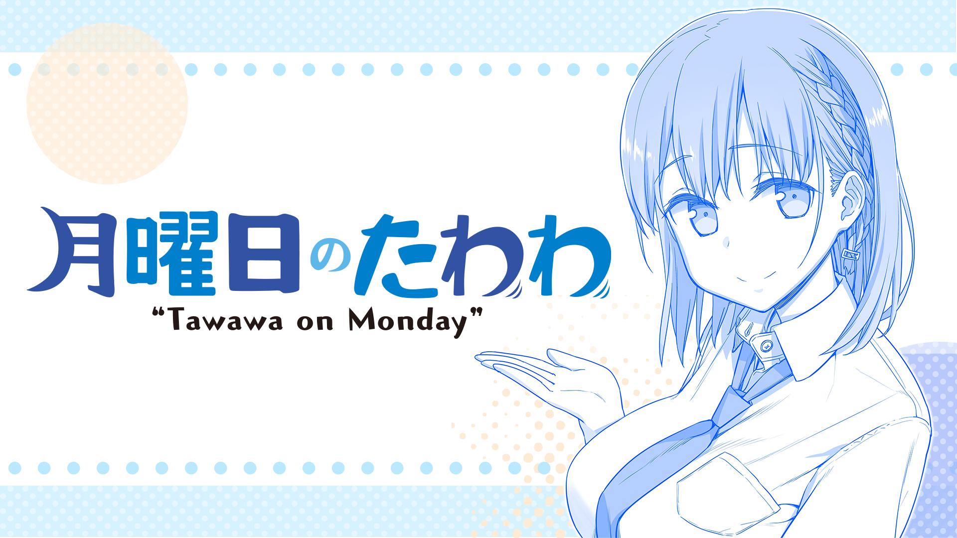 月曜日のたわわ(dアニメストア)
